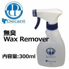 DECANT,デキャント,ワックス,リムーバー●無臭 Wax Remover ワックス リムーバー 300ml