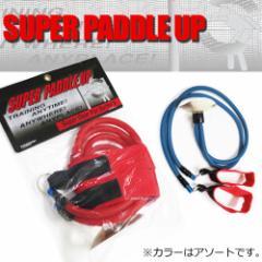 【送料無料】サーフィン,トレーニング,チューブ●SUPER PADDLE UP スーパーパドルアップ