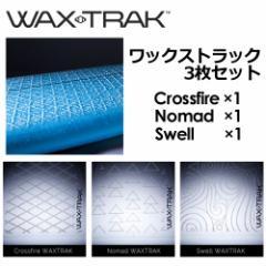WAXTRAK,ワックス,WAX,ベースコート,ベースシート,エコ●WAX TRAK ワックストラック VARIETY PAK 3枚入り(各デザイン1枚)