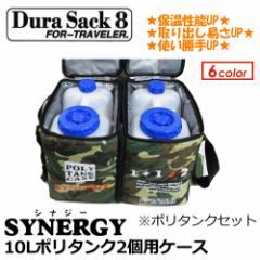 DuraSack8,デュラサックエイト,ポリタンクカバー,保温●Poly Tank Case ポリタンクケース 10Lポリタンク2個セット
