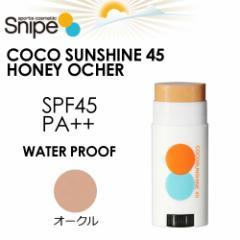 Snipe,スナイプ,日焼け止め,紫外線対策,UV●COCO SUNSHINE 45 HONEY OCHER ココサンシャイン ハニーオークル