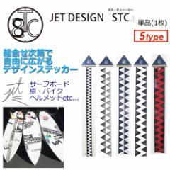 サーフボード,デザイン,ステッカー,中浦JET章●JET DESIGN STC 単品(1枚売り)