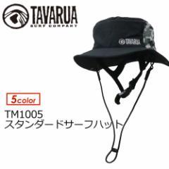 TAVARUA,タバルア,サーフハット,日焼け防止,紫外線対策●STANDARD SURF HAT TM1005 スタンダード サーフハット