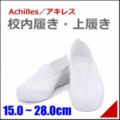 アキレス 上履き 校内履き バレーシューズ 運動靴 女の子 男の子 キッズ 子供靴 スニーカー 8004 ホワイト