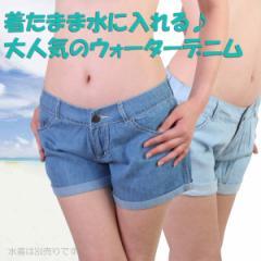 【あす着】Fairy ウォーターデニム・着用したまま水に入れる!!(レディース水着)00209(パケット便送料無料)