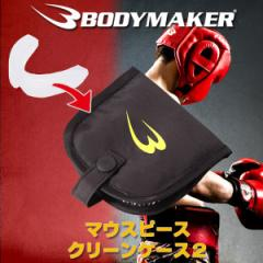 (パケット便200円可能)BODYMAKER(ボディメーカー)マウスピースクリーンケース2 10MCC(収納ケース/ポーチ/抗菌/格闘技)