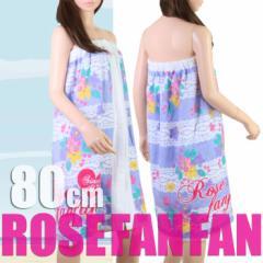 【あす着】ROSE FAN FAN(ローズファンファン)ガールズ・80cmラップタオル 巻きタオル(ジュニア水着)216162