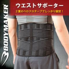 (パケット便送料無料)BODYMAKER(ボディメーカー)ウエストサポーター 2HWS(姿勢矯正/保護/コシ)