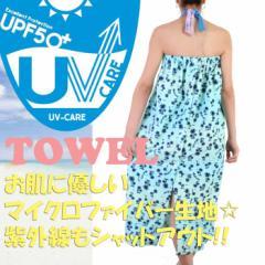 【あす着】Op(オーピー)UVカット/UPF50+ 巻きタオル パームツリー・マイクロファイバー(レディース水着)525-932