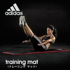 【送料無料】adidas(アディダス)トレーニング用 マット【ヨガ/エクササイズ/柔軟体操】ADMT-12235sl1706