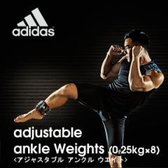【送料無料】adidas(アディダス)アジャスタブル・アンクル/リストウエイト プレート 0.25kg×8【筋トレ/足】ADWT-12229