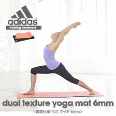 adidas(アディダス)両面仕様 ヨガ マット 6mm ADYG10640(YOGA/トレーニングマット)(送料無料)sl1706
