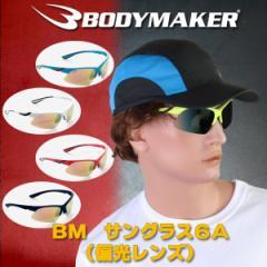 BODYMAKER(ボディメーカ)BM サングラス6A AG014(偏向レンズ)(UVカット/ランニング/ドライブ/釣り)