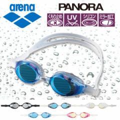 arena(アリーナ)PANORA ミラーフィットネス用ゴーグル AGL-530M(水中眼鏡/スイミング/ミラー加工)