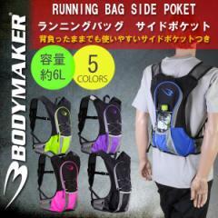 【あす着】BODYMAKER(ボディメーカー)ランニングバッグ サイドポケット 6L【リュック/トレイル/自転車】BR011
