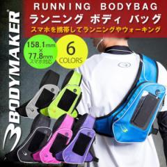 【あす着】BODYMAKER(ボディメーカー)ランニングボディバッグ BR015 ランニングバッグ/スマホホルダー(パケット便送料無料)