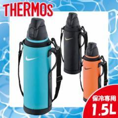 【あす着】THERMOS(サーモス)NIKE ハイドレーションボトル 1.5L【ナイキ/水筒/ボトル/保冷】FFC-1502FNsl1706