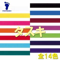 【メール便対応】FOOTMARK(フットマーク)タスキ・6×200cm 全14色(体育用品)101205