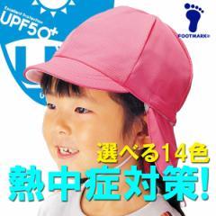 【メール便対応】FOOTMARK(フットマーク)幼稚園カラー体操帽子 フラップ付き体操帽子(取り外しタイプ)101215