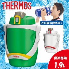 【あす着】THERMOS(サーモス)スポーツジャグ 1.9L...