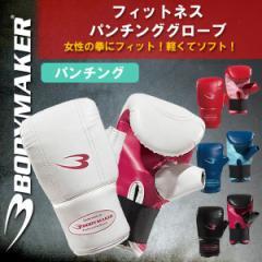 BODYMAKER(ボディメーカー)フィットネスパンチンググローブ (女性用/ボクササイズ/ボクシング)sl1706