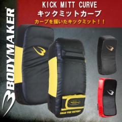 BODYMAKER(ボディメーカー)キックミットカーブ KM029 格闘技/空手/キックボクシング/エクササイズ/送料無料