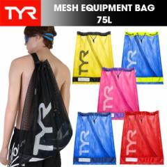 (パケット便送料無料)TYR(ティア)MESH EQUIPMENT BAG LBD2(メッシュバッグ/プールバッグ/トライアスロン)