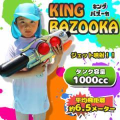 【あす着】水撃ショット キングバズーカ(水鉄砲/ウォーターガン/てっぽう/おもちゃ/水遊び)