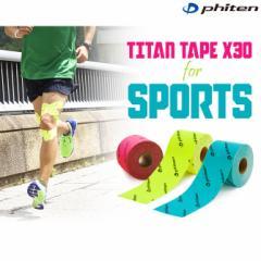 phiten(ファイテン)チタンテープX30 伸縮タイプ スポーツ pu754