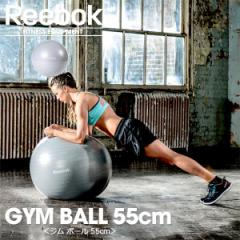 Reebok(リーボック)ジムボール 55cm RAB11015BL (バランスボール/フィットネス/エクササイズ)(送料無料)