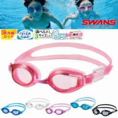 SWANS(スワンズ)ジュニア用スイミングゴーグル SJ-22N(6-12才対応/子供用/水中メガネ/水泳/スイミング)