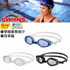 【あす着】SWANS(スワンズ)学校体育向け(ベーシック)ゴーグル【男女兼用/水泳/水中メガネ】SW-38