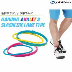 (パケット便送料無料)phiten(ファイテン)RAKUWA...