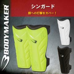 BODYMAKER(ボディメーカー)シンガード(足/スネ/プロテクター/空手)
