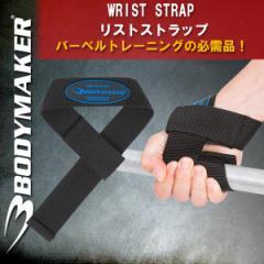 (パケット便送料無料)BODYMAKER(ボディメーカー)リストストラップ (筋力トレーニング/バーベル/補助/保護)