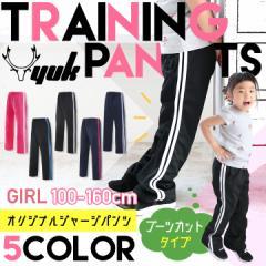 ◆ジャージパンツ キッズ ジュニア 子供 ロングパンツ ユック YUK ジャージ 下【当店オリジナル】100/110/120/1
