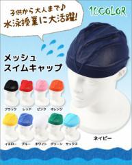 ◆子供から大人まで♪ メッシュスイムキャップ 水泳 帽子 ジュニア・メンズ・レディース (子供/大人)S/M/L/メール便可