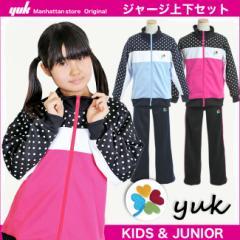 ◆オリジナルブランドジャージ【yuk】ユック ジャージ上下セット 子供 キッズ・ジュニア100cm〜170cm
