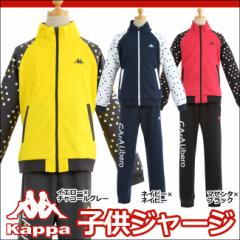 ◆カッパ(Kappa)ジャージ上下セット    キッズ・ジュニア 子供 (女の子) 110cm/120cm/130cm/140cm/150cm/160cm