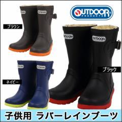 【冬物最終】OUTDOORPRODUCTS(アウトドアプロダクツ)子供用 ラバーレインブーツ 長靴  (男の子/女の子) 15cm/16cm/17cm/18cm/19cm/20cm/2