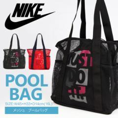 【決算セール】プールバッグ  ナイキ NIKE メッシュトートバッグ 巾着  キッズ・ジュニア(男の子/女の子)W45cm×H33cm×D14cm(16L)