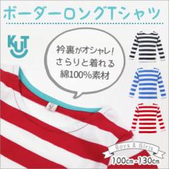 【Wow!セール】ボーダー長袖Tシャツ キッズ 子供用 男の子 女の子 【kids up tempo】100cm 110cm 120cm 130cm 綿100%