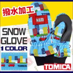 ◆トミカ 2017-18年 新作スキーグローブ スノーミトン 当店オリジナル TOMICA スノーグローブ ユック  手袋 ベビー キッズ