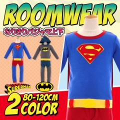 【Wow!セール】アメコミ 男の子 なりきり パジャマ 上下セット ベビー キッズ  スーパーマン バットマン 80cm/90cm/95cm/100cm/110cm/120