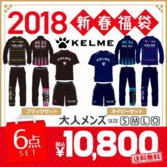 【2018年予約福袋】送料無料 ケレメ KELME 2018年 大人用 メンズ 福袋  6点セット S/M/L/O