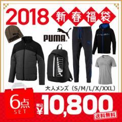 【2018年福袋】送料無料 プーマ PUMA 2018年 大人用 メンズ 福袋  6点セット メンズ   S/M/L/XL/XXL