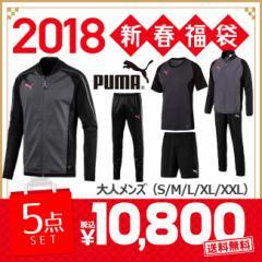 【2018年福袋】送料無料 プーマ PUMA 2018年 大人用 メンズ サッカー 福袋  5点セット メンズ   S/M/L/XL/XXL