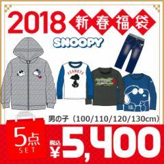 【2018年予約福袋】スヌーピー SNOOPY 2018年 子供用 男の子 福袋  5点セット   100cm/110cm/120cm/130cm
