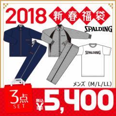 【2018年福袋】スポルディング SPALDING 2018年 大人用 メンズ 福袋  3点セット メンズ スポーツ M/L/LL