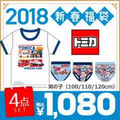 【2018年予約福袋】トミカ TOMICA 2018年 子供用 男の子 インナー福袋  4点セット 100cm/110cm/120cm
